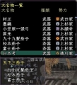 daimeibutu-2.jpg