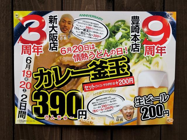 150619-sansyu-002-S.jpg