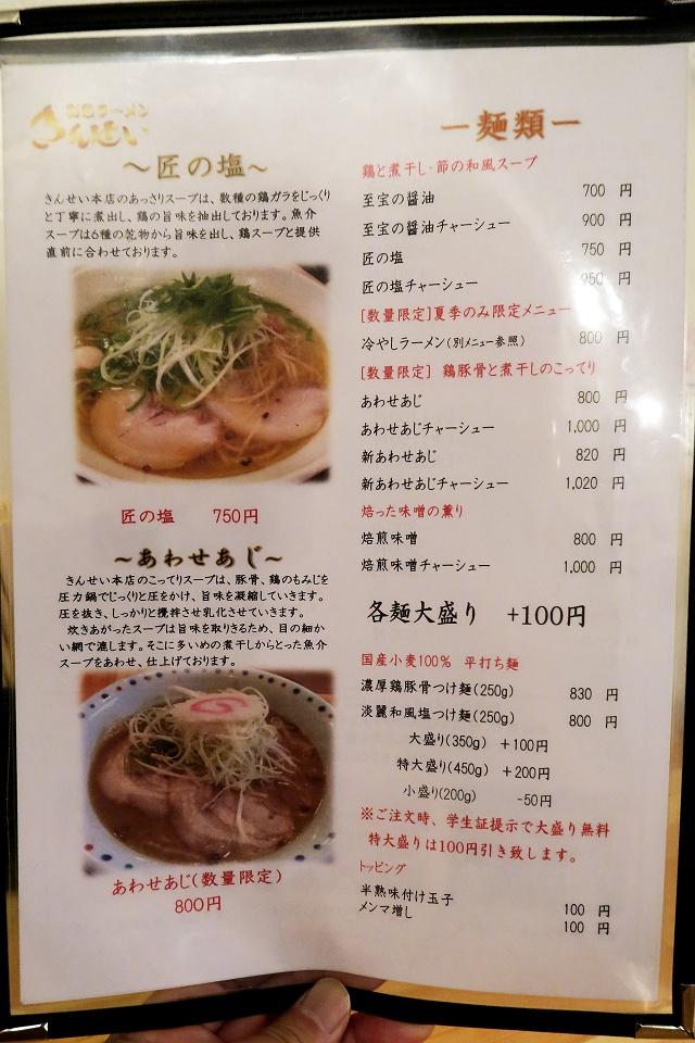 150622-kinsei-004-S.jpg