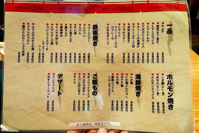150624-kensin-004-S.jpg
