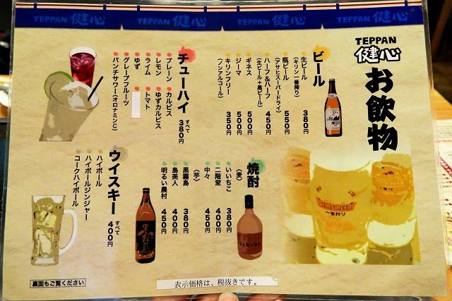 150624-kensin-005-S.jpg