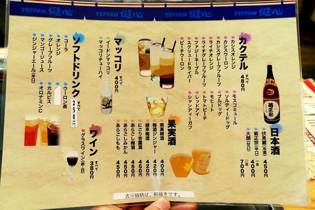150624-kensin-006-S.jpg