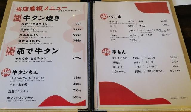 150725-牛たん-メニュー001-S