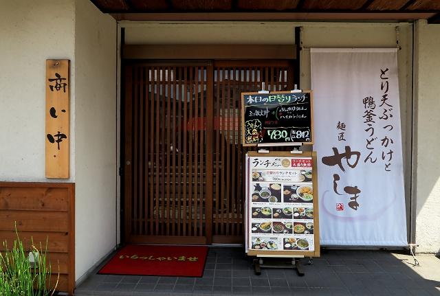 150718-麺匠やしま-002-S