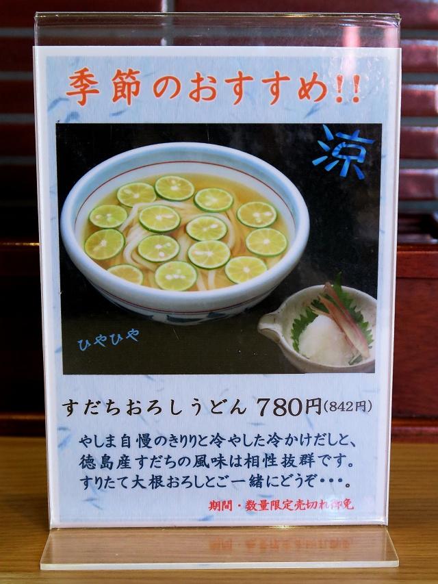 150718-麺匠やしま-005-S