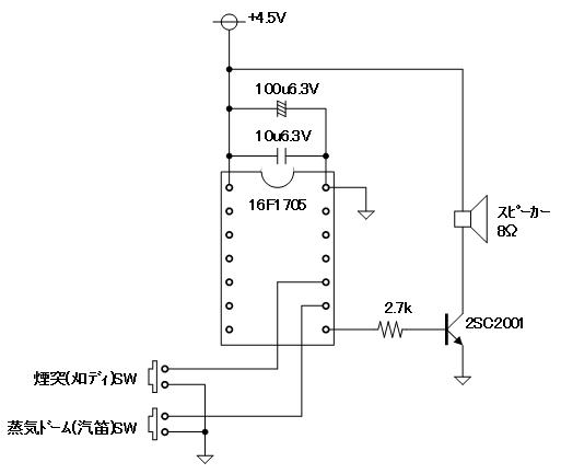 サウンドきかんしゃトーマス(電子オルゴール換装)治療回路図