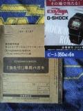 モルツG-SHOCK当たり
