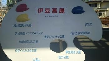 伊豆高原駅1