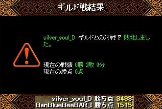 [150707]silver_soul_D[1515_3433]
