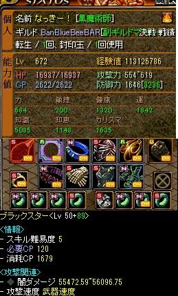 [150724]黒魔術装備