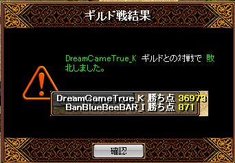 [150723]DreamCameTrue_K[871-36973]