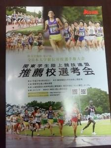 全日本予選プログラム表紙