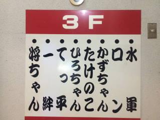 お好み村017