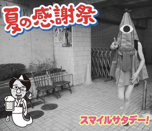 唐傘のコピー