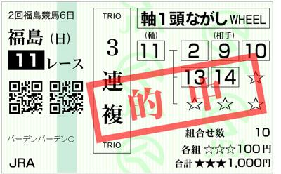 fukushima071911R.jpg