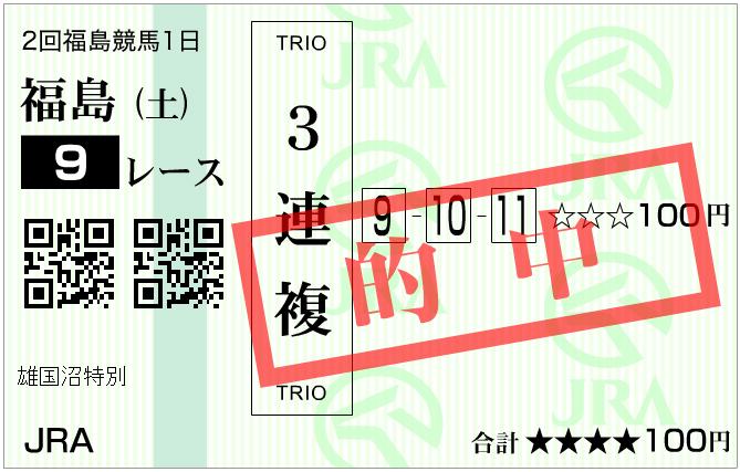 oguninuma_tokubetu.jpg