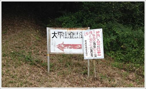 ohirayama_shomen03.jpg
