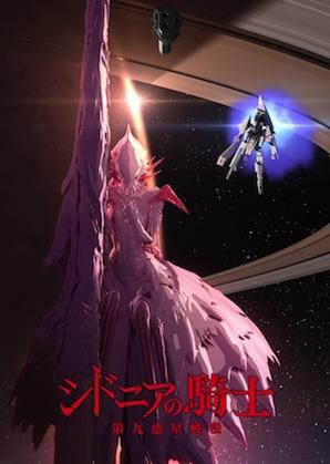 「シドニアの騎士 第九惑星戦役」