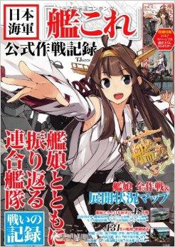 日本海軍「艦これ」公式作戦記録