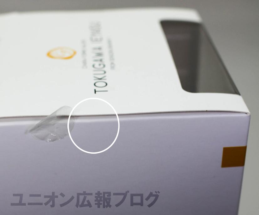 徳川発売3