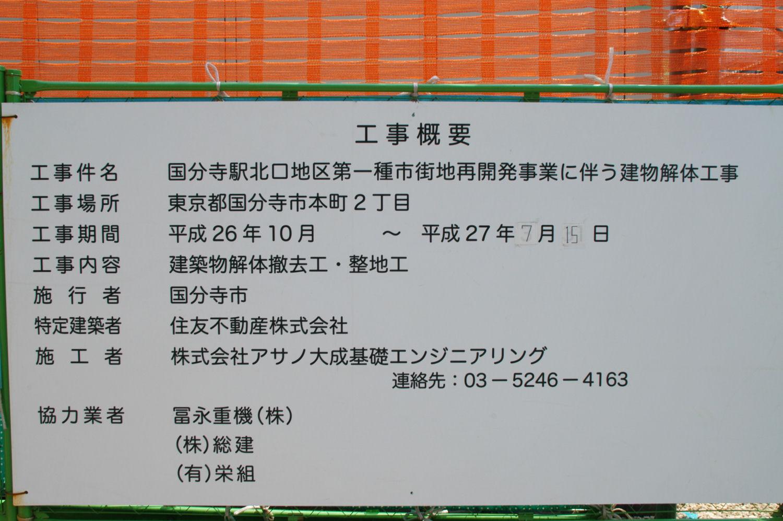 kokubunji15070058.jpg