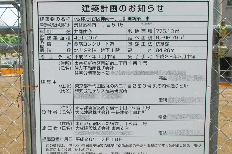 shibuya15060030.jpg
