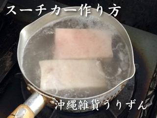 スーチカー,作り方,沖縄、料理