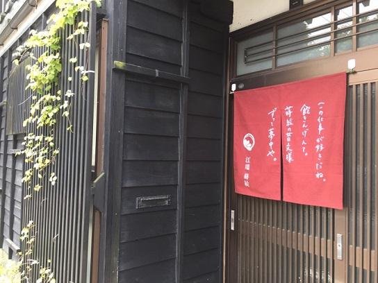 作家さん家の玄関