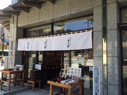 神宮道店入口