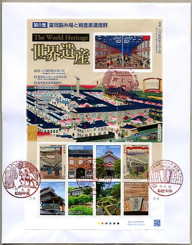 4851富岡