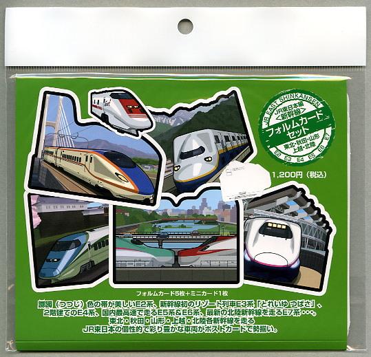 4891新幹線