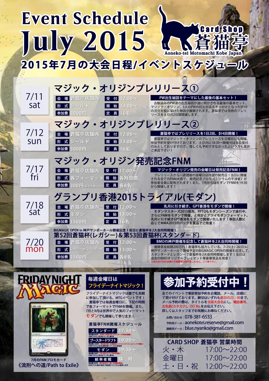 7月の大会日程-nissa