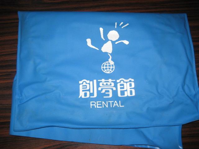 創夢館 レンタル袋