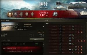 日本戦車 ケホ Mバッチ 1