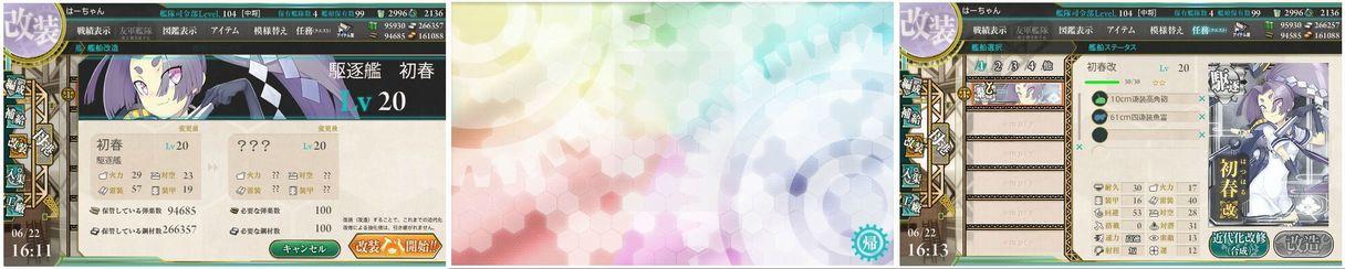 6.22 初春→初春改