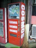 玩具自販機コスモス