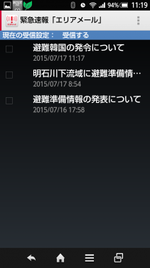 Screenshot_2015-07-17-11-19-34.png