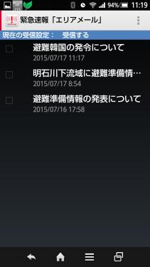 Screenshot_2015-07-17-11-19-34.png