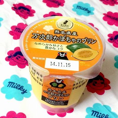 熊本県産 万次郎かぼちゃプリン01@Kobe Chef Club