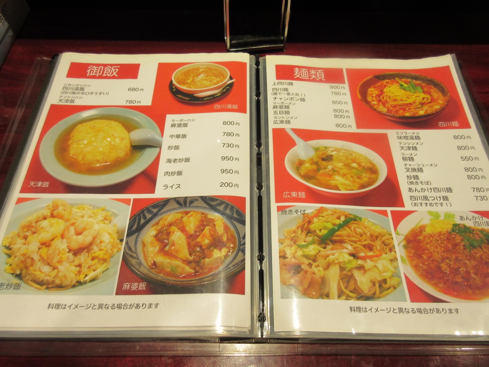 メニュー 飯類・麺類