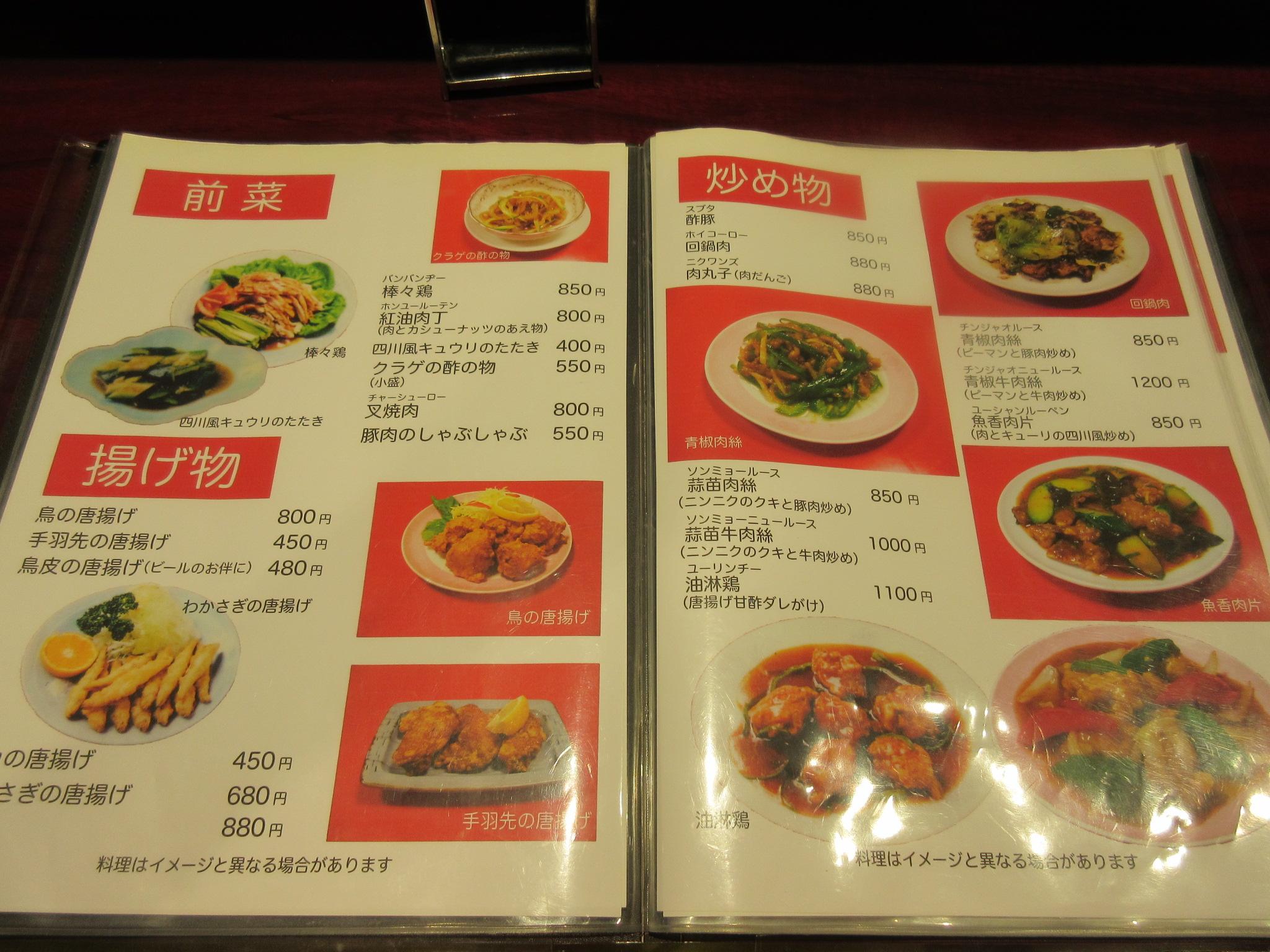 メニュー 前菜・炒め物