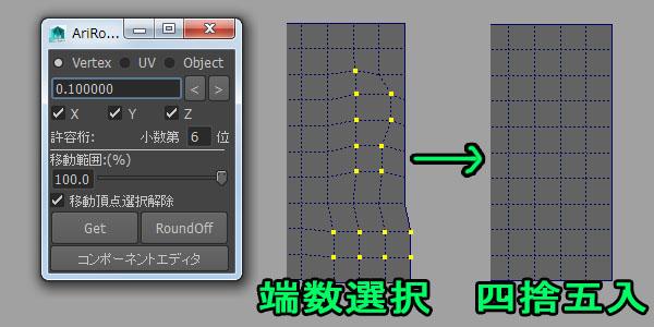 AriRoundOffPosition00.jpg