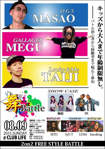 舞 Battle10