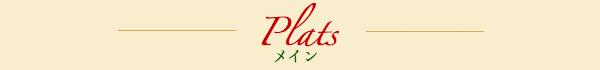 Plats 12