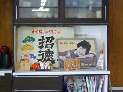 酒蔵(招徳)5