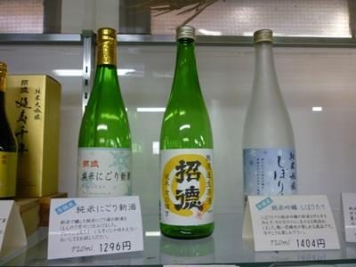 酒蔵(招徳)4
