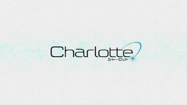 シャーロット01 (1)