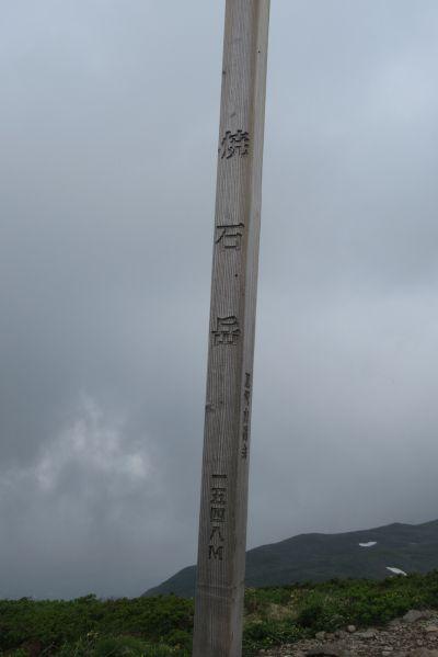 焼石岳山頂