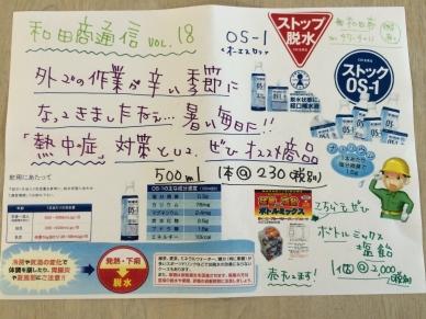 和田商通信18