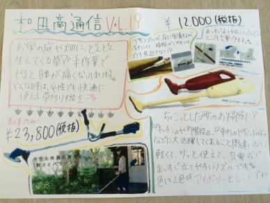 和田商通信19